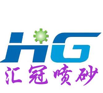 宁波汇冠喷砂设备科技有限公司