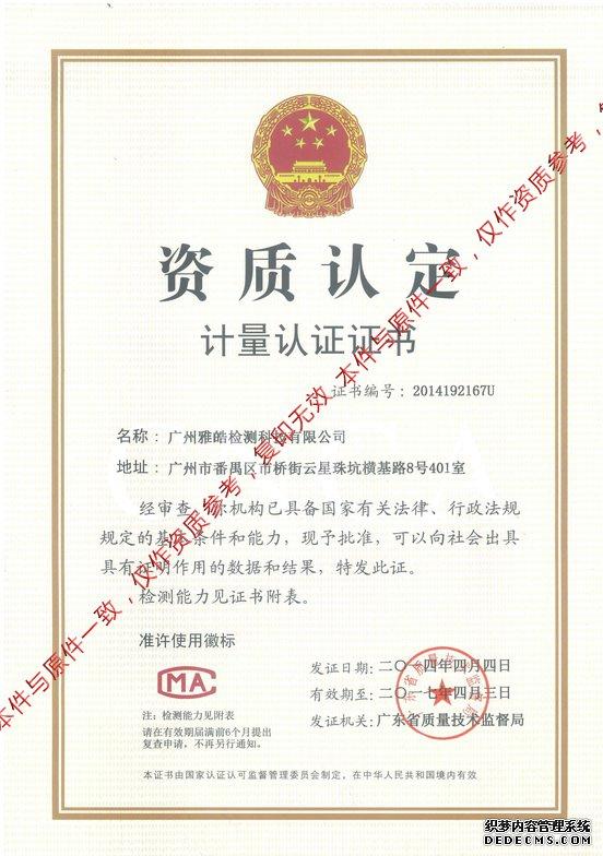 广州雅皓检测科技_可靠的职业卫生监测服务公司 职业卫生监测服务公司