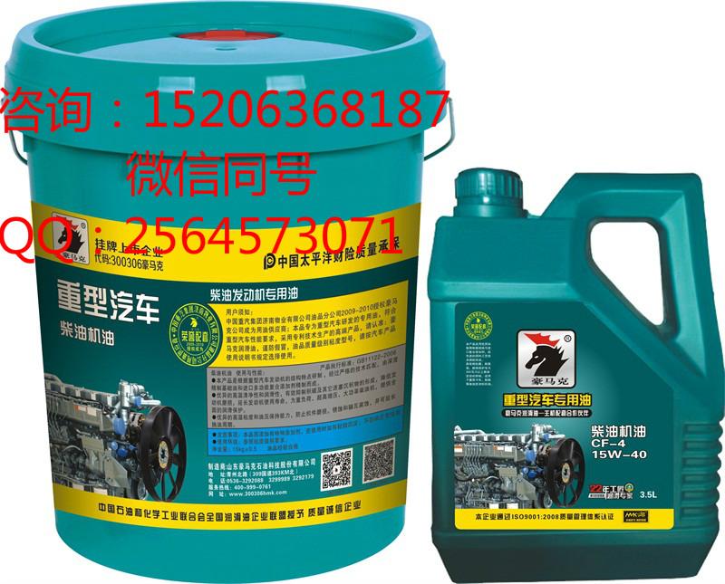 重汽專用潤滑油供應商-供應效果顯著的重汽專用潤滑油