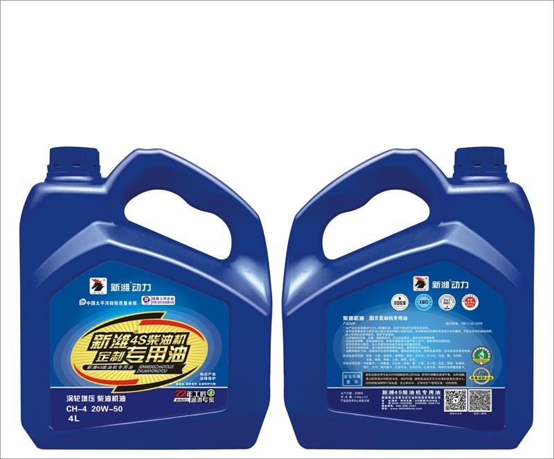 潤滑油廠家新濰機油價格_濰坊哪里可以買到劃算的潤滑油