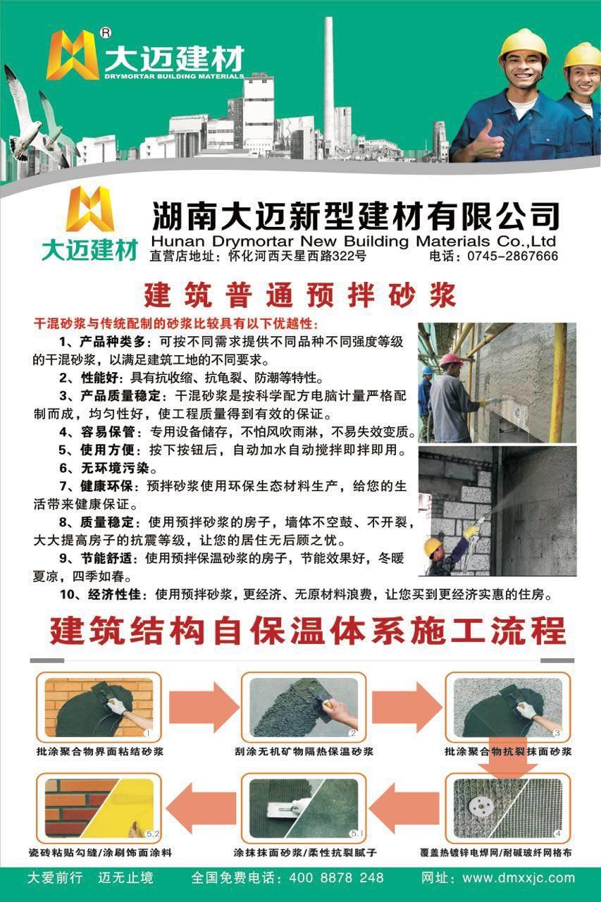 厂家供应保温砂浆_高质量的内外墙体保温砂浆直销