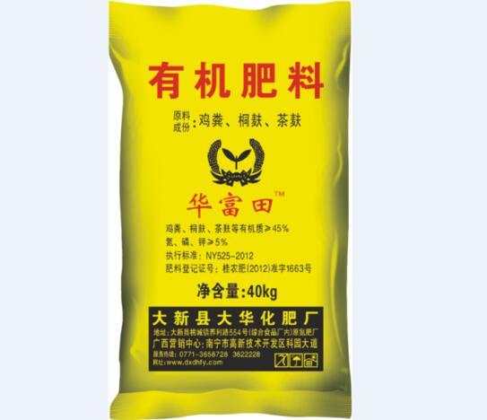 桂林甘蔗有机肥-大华化肥厂划算的甘蔗专用肥供应
