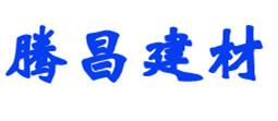 郑州腾昌建材有限公司