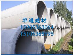 【靠一靠:发威了!】水泥管道厂家-水泥管道生产厂家