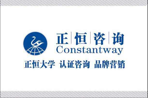 惠州ISO14001认证咨询公司-惠州市正恒企业管理咨询有限