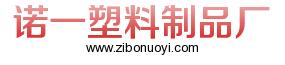 临淄区朱台镇诺一塑料制品厂