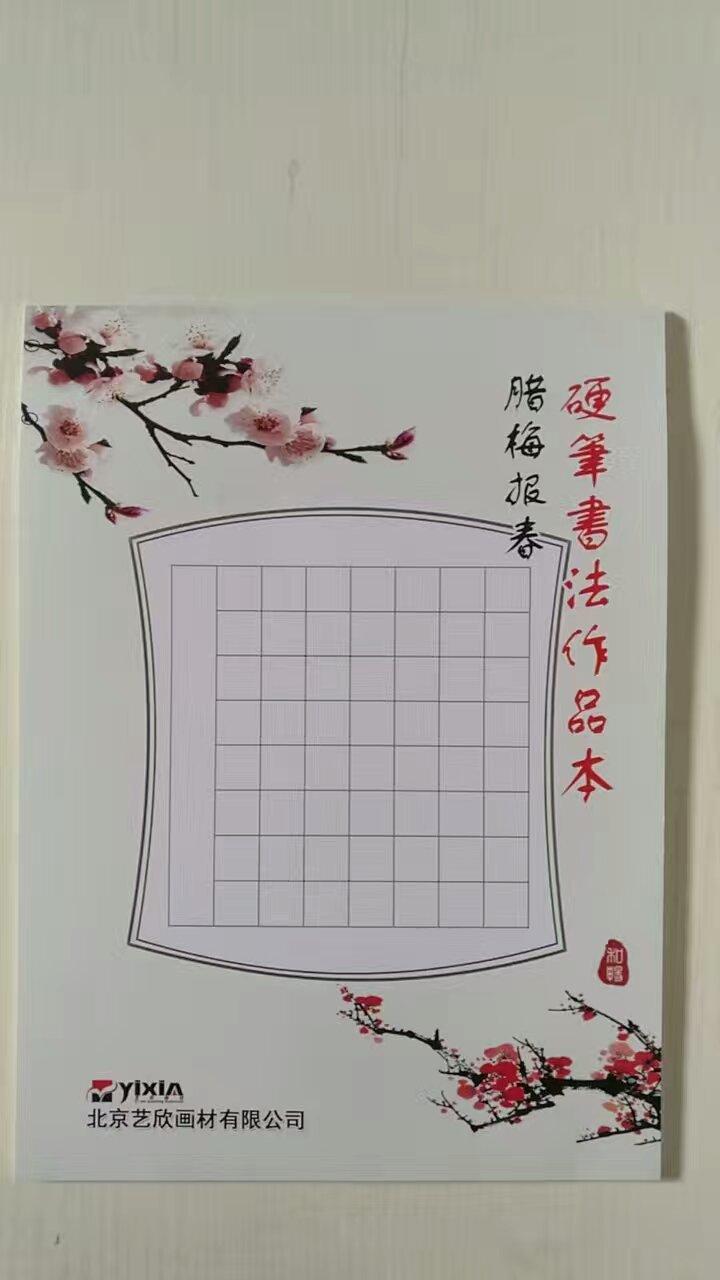 厦门硬笔书法作品纸_鹭源轩画苑为您提供销量好的硬笔书法作品纸