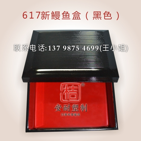 中国617鳗鱼盒_东莞哪里有供应超低价的617新鳗鱼盒