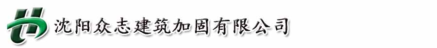 沈阳众志建筑加固工程有限公司