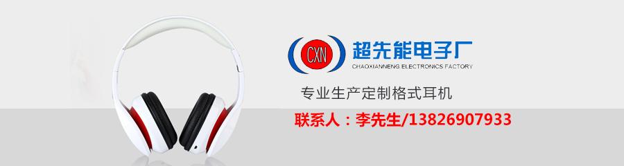 中山耳机配件——【荐】价格合理的耳机配件供销