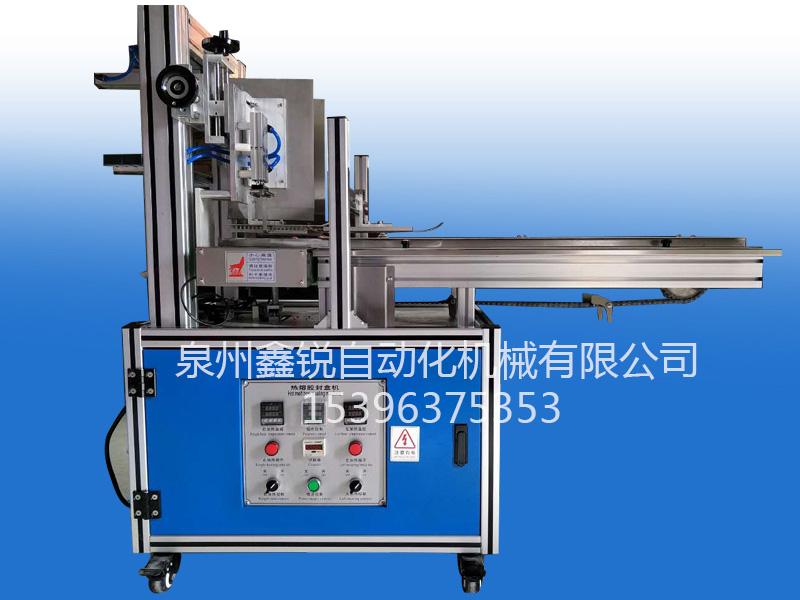 实用的全自动封口机-热熔胶封盒机专业供应厂商