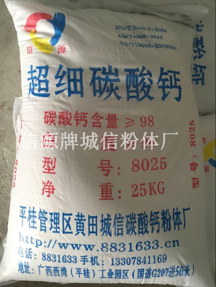 优惠的超细碳酸钙哪里有卖_广西碳酸钙品牌