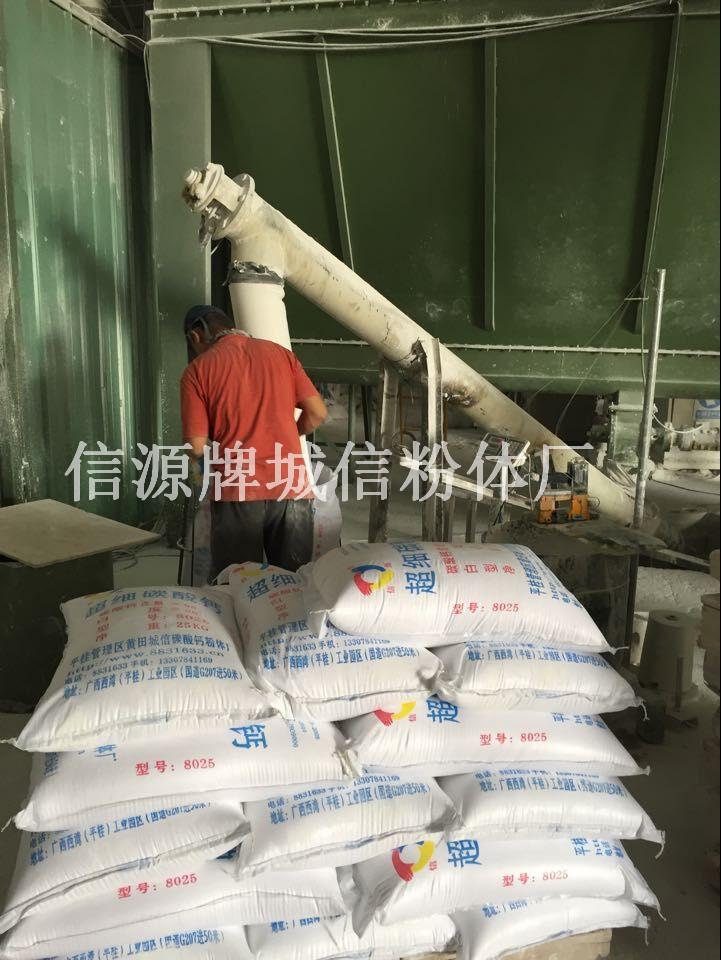 广西碳酸钙生产厂家|品牌好的超细碳酸钙厂家推荐