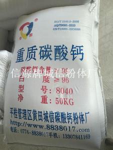 重质碳酸钙价格-城信粉体厂供应新品超白重质碳酸钙