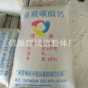 信源牌超细碳酸钙|好用的超白重质碳酸钙城信粉体厂品质推荐