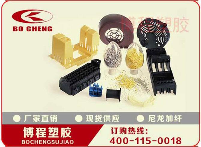 南昌PA6+20%GF-厦门良好的尼龙加纤20%提供商