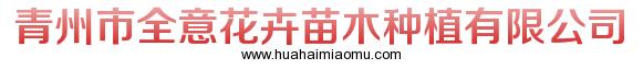 青州市全意花卉苗木种植有限公司