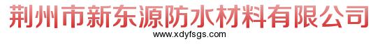 荆州市新东源防水材料有限公司