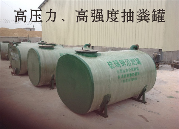 广西高效玻璃钢沼气罐_广西抽粪罐厂家推荐