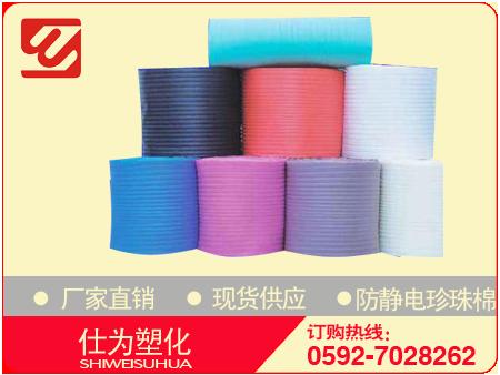 厦门哪里能买到质量好的珍珠棉卷材类——海沧珍珠棉卷材类报价