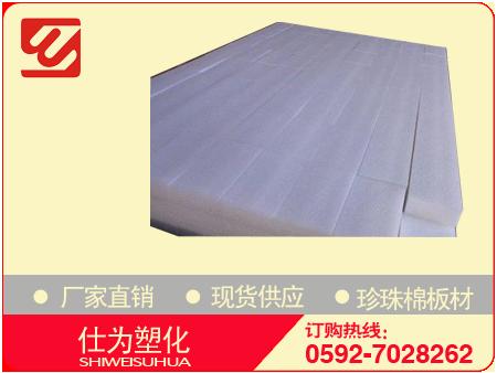 翔安珍珠棉卷材类批发,福建口碑好的珍珠棉卷材类厂家