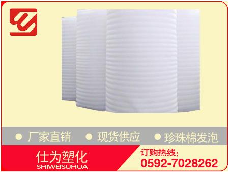 荐_厦门仕为塑化质量好的珍珠棉卷材类供应_气泡膜定制