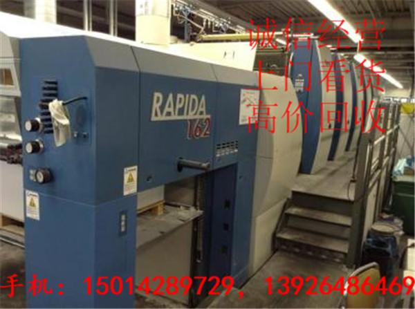 广东超值的高价回收二手工程机械设备提供-二手凹版印刷机广州回收电话