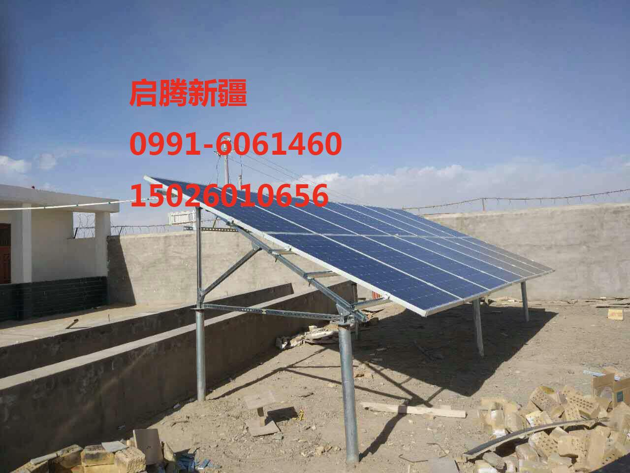 价位合理的新疆太阳能发电站代理新疆太阳能发电站总代理公司_买好的新疆太阳能发电站,就选启腾科技新疆分公司