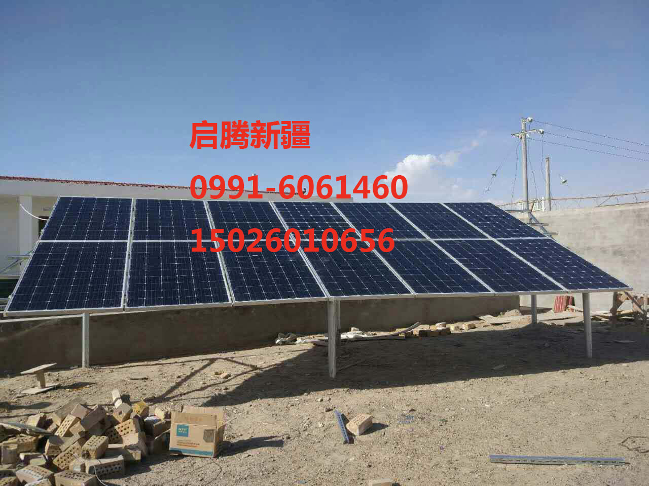 代理新疆太阳能发电站代理新疆太阳能发电站总代理公司-高性价新疆太阳能发电站市场价格