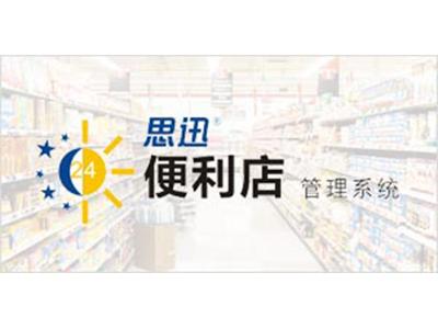 青海超市软件|供应甘肃有保障的商超软件