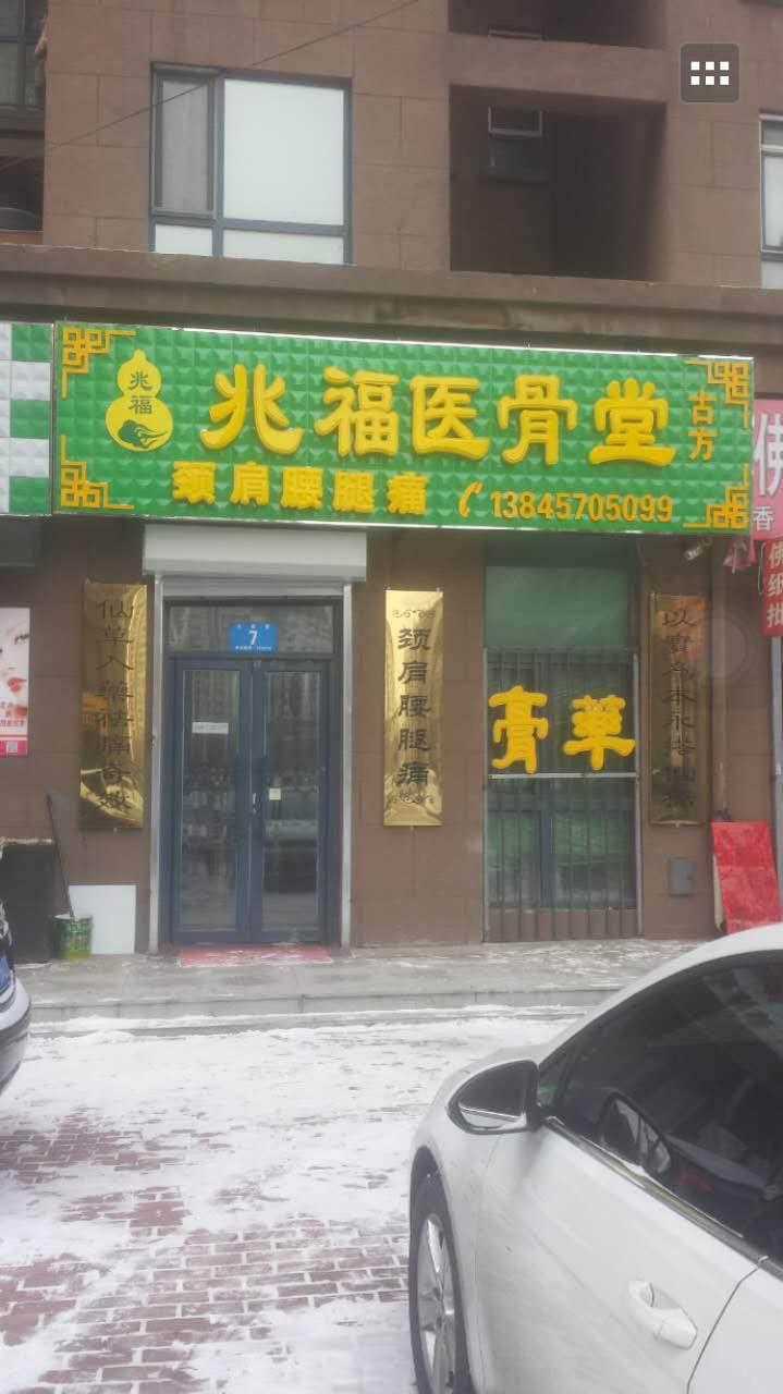 山东具有良好口碑的兆福医骨堂加盟招商-陕西膏药铺加盟
