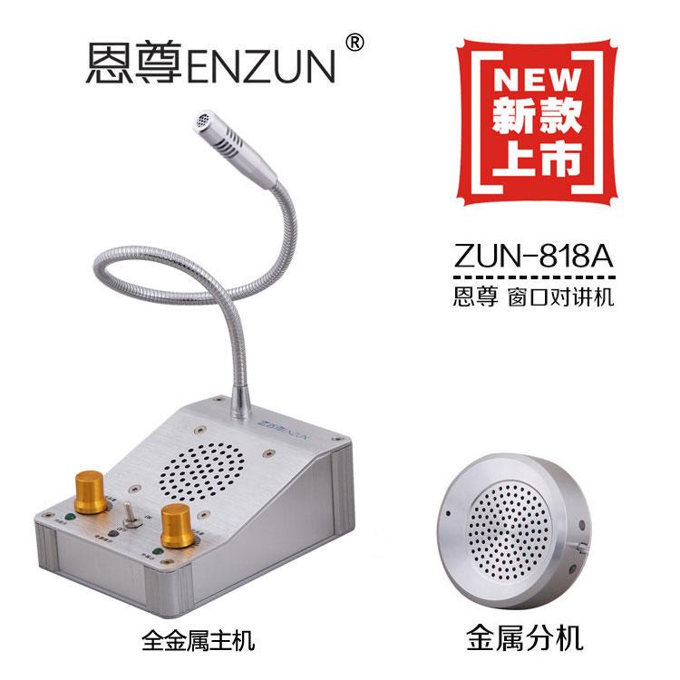 江苏柜台窗口对讲机——漳州区域有品质的恩尊ZUN-818A外铝窗口对讲机