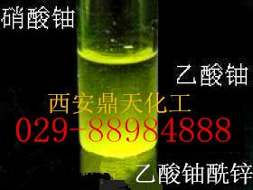 山西三氧化铀,供应陕西热销三氧化铀