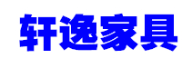郑州轩逸家具有限公司