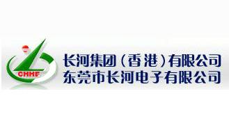 东莞市长河电子有限公司
