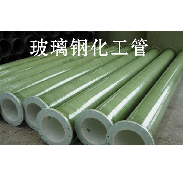 广西现货玻璃钢化工管-北海运龙环保材料——专业的玻璃钢化工管提供商