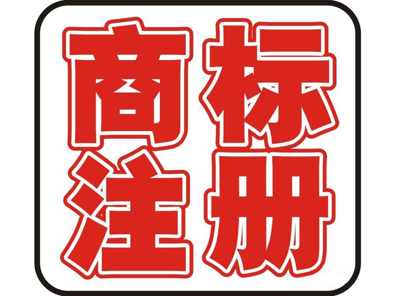 漳州可靠的知识产权代理哪里有-龙岩商标注册
