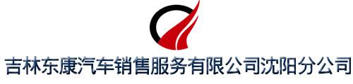 吉林东康汽车销售服务有限公司沈阳分公司