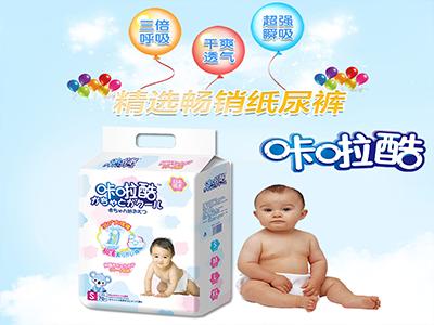 促销咔啦酷_高性价咔啦酷纸尿裤,宁萌贸易供应