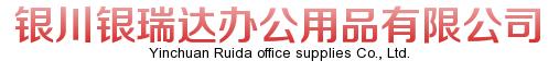 银川市兴庆区银瑞达办公用品店