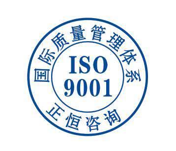 淡水声誉好的ISO9001认证公司_ISO9001认证公司