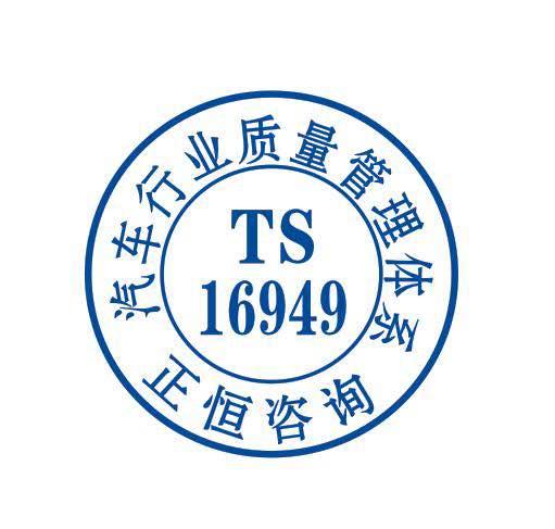 深圳ISO9000-惠州市正恒企业管理咨询有限公司