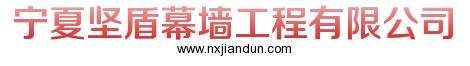 宁夏坚盾幕墙工程有限公司