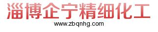 淄博企宁精细化工有限公司