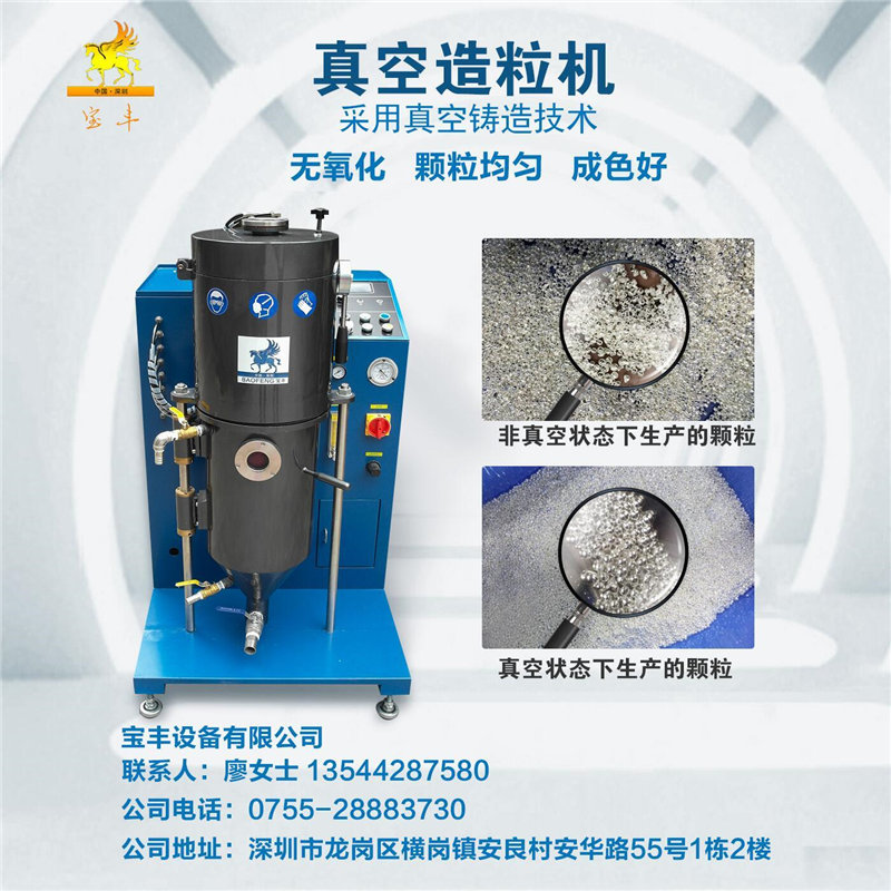 质量可靠的造粒机在哪买|造粒机厂家