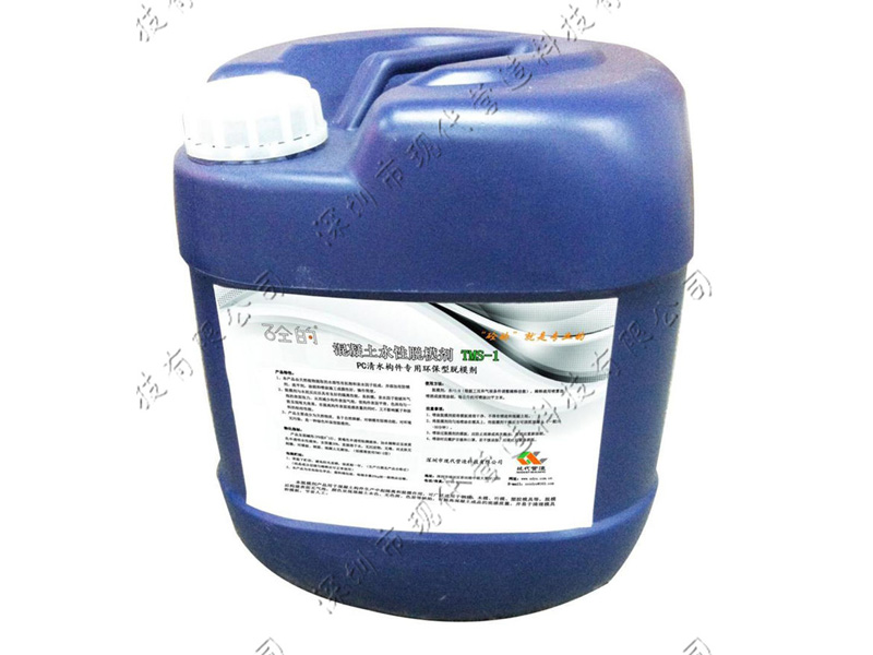 水性脱模剂厂家现货供应-水性脱模剂品牌