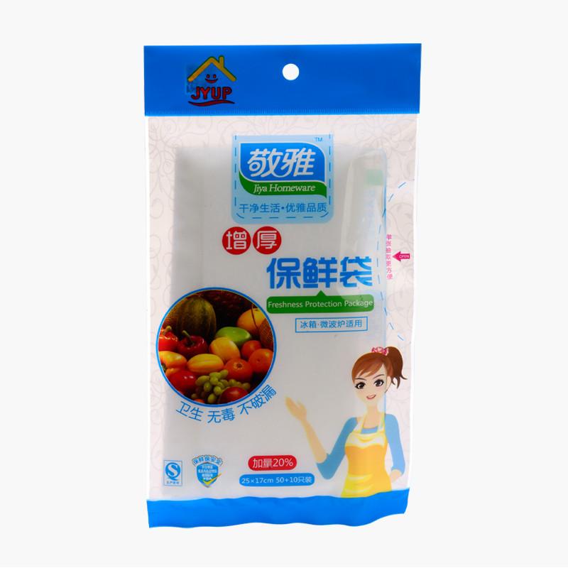 江苏保鲜袋-品质保鲜袋专业供应