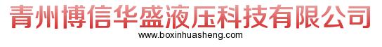 青州博信华盛液压科技千亿平台