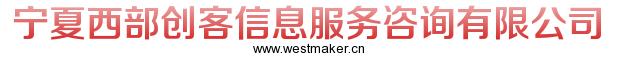 宁夏西部创客科技信息咨询有限公司