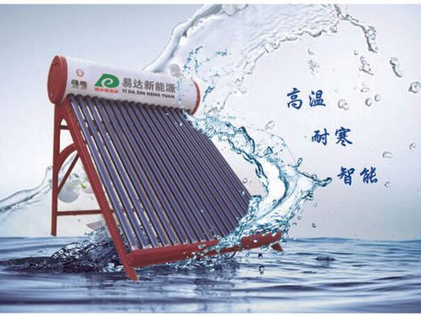 天津太阳能热水器型号|[易达新能源]水箱坚固耐用